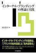 インターナル・ブランディングの理論と実践の本