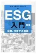 新版 ESG入門の本