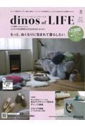 dinos of LIFE 2021ー2022冬号の本