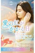 スター作家傑作選~愛の虹がかかる日~の本