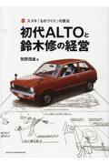 初代ALTOと鈴木修の経営の本