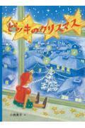 ピッキのクリスマスの本