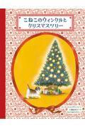 こねこのウィンクルとクリスマスツリーの本