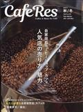 CAFERES 2021年 11月号の本