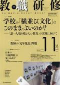教職研修 2021年 11月号の本