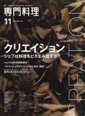 月刊 専門料理 2021年 11月号の本