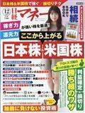 日経マネー 2021年 12月号の本