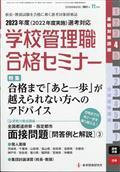 別冊 教職研修 2021年 11月号の本