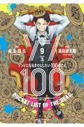ゾン100 9の本