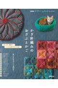 かぎ針編みのおざぶとかごの本