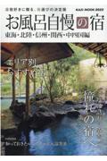 お風呂自慢の宿 東海・北陸・信州・関西・中四国編 2022年度版の本
