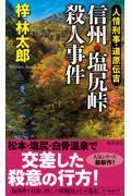 信州・塩尻峠殺人事件の本