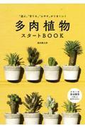 多肉植物スタートBOOKの本