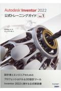 Autodesk Inventor 2022公式トレーニングガイド Vol.1の本