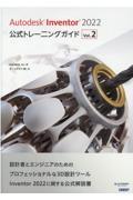 Autodesk Inventor 2022公式トレーニングガイド Vol.2の本