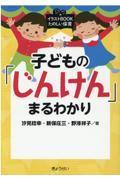 子どもの「じんけん」まるわかりの本