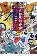 京都夢幻奇譚の本