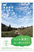 改訂版 東京近郊ゆる登山の本