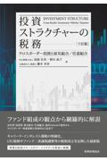 十訂版 投資ストラクチャーの税務の本