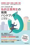 私的企業再生の税務ハンドブックの本
