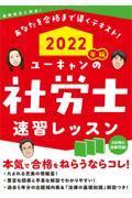 ユーキャンの社労士速習レッスン 2022年版の本