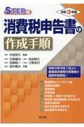STEP式消費税申告書の作成手順 令和3年版の本