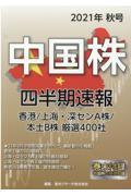 中国株四半期速報 2021年秋号の本