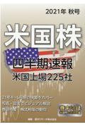 米国株四半期速報 2021年秋号の本