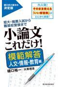 小論文これだけ! 模範解答人文・情報・教育編の本