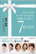 クリニックのリーダースタッフに大切にしてほしい7RULESの本