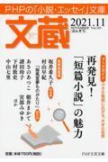 文蔵 2021.11の本