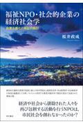 福祉NPO・社会的企業の経済社会学の本