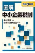 図解中小企業税制 令和3年版の本