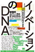 新版 イノベーションのDNAの本