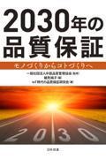 2030年の品質保証の本