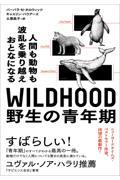 WILDHOOD野生の青年期の本