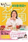 ぼる塾田辺のスイーツ天国の本