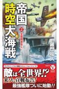 帝国時空大海戦 2の本