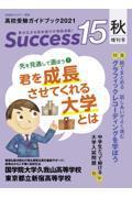 success15 2021 秋増刊号の本