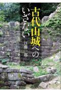 古代山城へのいざないの本