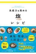 免疫力を高める塩レシピの本