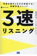 3速リスニングの本