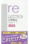 第7版 CBT・医師国家試験のためのレビューブック 公衆衛生 2022の本