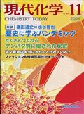 現代化学 2021年 11月号の本