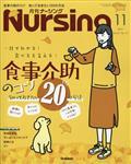 月刊 NURSiNG (ナーシング) 2021年 11月号の本