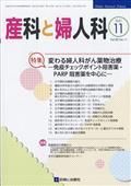 産科と婦人科 2021年 11月号の本