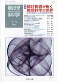 数理科学 2021年 11月号の本