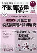 不動産法律セミナー 2021年 11月号の本