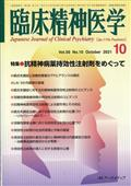臨床精神医学 2021年 10月号の本