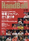 Handball (ハンドボール) 2021年 11月号の本